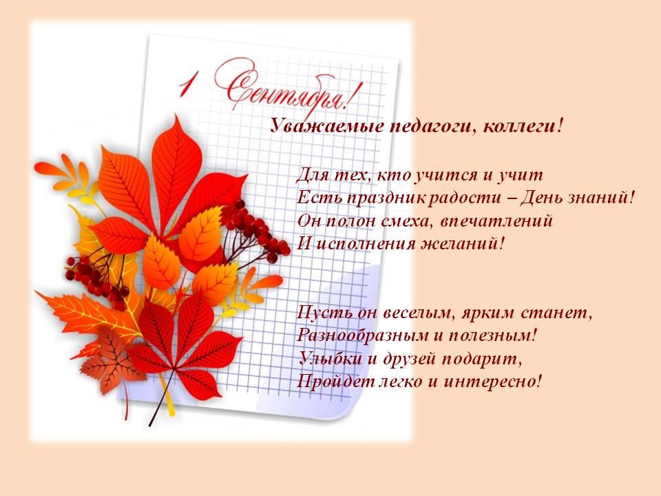 С 1 сентября поздравления в стихах учителю
